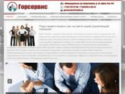 Горсервис г. Южноуральск | ООО Горсервис