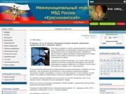 Отдел МВД России «Краснокамский» - Главные новости