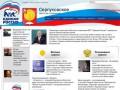 Партия Единая Россия - Серпуховское местное отделение