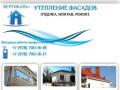 Утепление фасадов Севастополь, Крым. Утепление стен Севастополь. Утепление домов Севастополь.