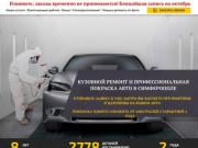 Покраска авто, кузовные работы, полировка в Симферополе
