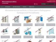 Производство и продажа металлической мебели (Россия, Кабардино-Балкария, Нальчик)