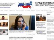 Главная | Народное собрание Новосибирской области
