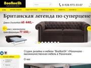 """Студия дизайна и мебели """"BooRooSh"""" г.Махачкала - высококачественная мебель в Махачкале"""