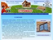 Строительная компания СТРОЙКОФ Коломна