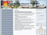 Дмитриевское сельское поселение