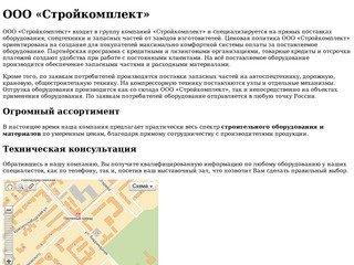 ООО «Стройкомплект» - строительное оборудование и материалы. Волгоград.