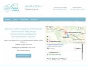 Стоматология «ВИТА-СТОМ» в г. Дедовск