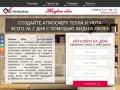ЖИДКИЕ ОБОИ Екатеринбург СтенДекор