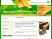 Пиломатериал хвойных пород, производство г. Нижний Тагил