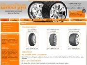 ШинаГруп-продажа шин и дисков, шины и диски, шины Nokian, интернет