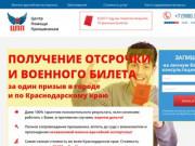 Помощь призывникам в Краснодаре и Краснодарском крае, получение военного билета - ЦПП
