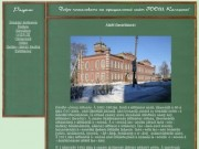 Официальный сайт ГООШ Калязина