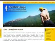 Тимиринда - туристический интернет-клуб