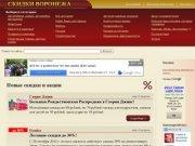 Каталог скидок   Скидки и распродажи в Воронеже, рекламные акции