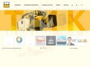 Трансконтинентальная МедиаКомпания (ТМК) - одна из самых успешных медиа-групп в России