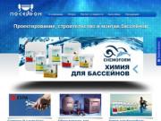 ООО «Посейдон» - строительство бассейнов: услуги по строительству и обслуживанию бассейнов в Новосибирске (Россия, Новосибирская область, Новосибирск)
