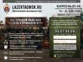 Организация Выездных Игр Лазертаг В Москве И Московской Области