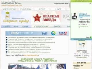 Шадринск-городок— неофициальный, информационный и историко-краеведческий сайт г. Шадринска, Шадринского района