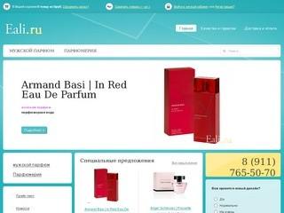 Интернет-магазин оригинальной парфюмерии EALI.RU Доставка по Санкт-Петербургу.