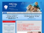 """ПС """"Ласка"""" г. Донецк :: многопрофильная стоматологическая клиника в Донецке"""