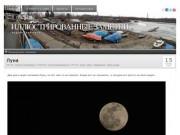 Южно-Сахалинск. Фоторепортаж