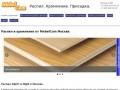 Распил и кромление от MebelCom Москва | MebelCom Москва