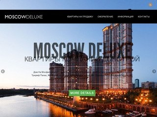 Moscow Deluxe - Продажа эксклюзивных квартир в Москве