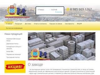 Чебоксарский завод бетонных изделий