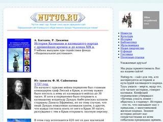 Главная Официальный сайт Калмыцкого общественного фонда Национальное достояние
