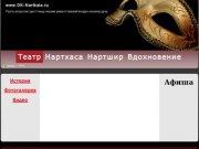 Театр - www.DK-Nartkala.ru