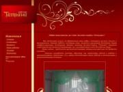 """Дизайн-студия """"Татьяна"""" - Шторы, карнизы, жалюзи, эксклюзивные обои в Сыктывкаре и Республике Коми -"""