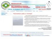 Официальный сайт МУЗ «Клинцовская городская стоматологическая поликлиника». Главная страница.