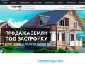 """Коттеджный поселок """"Гляденово"""" г Пермь"""