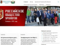 Тюменское отделение Российского общества урологов