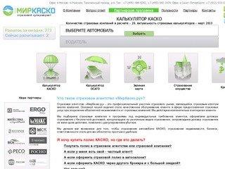 Купить полис КАСКО - автострахование