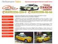 Люберецкое такси АСКинг-Авто (Россия, Московская область, Московская область)