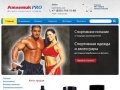 АтлетикPRO :: Спортивное питание, экипировка для фитнеса и спорта