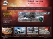 Доставка бетона в Нижнем Новгороде
