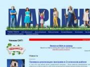 Информационный сайт Марьинки Ступинского района /    Новости Ступинского района и Марьинки