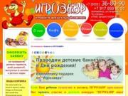 """Игровой развлекательный комплекс """"Игрозавр"""". г.Нижнекамск"""