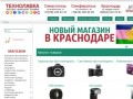 Технолавка: фотомагазин в Краснодаре (Россия, Краснодарский край, Краснодарский край)