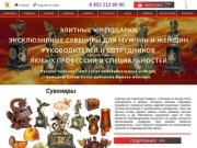 Эксклюзивные сувениры и подарки. (Россия, Ленинградская область, Санкт-Петербург)