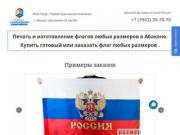 Печать и изготовление флагов в Абакане под заказ в интернет магазине флаг19.рф