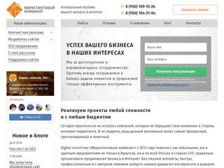 Веб-студия в Иркутске: услуги комплексного интернет-маркетинга от агентства Маркетинговый комбинат