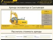 Аренда экскаватора в Сыктывкаре: +7 (962)251-61-47. Услуги экскаватора по выгодным ценам. Звоните!