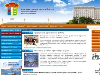 Gorod-elista.ru