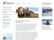 Конный туризм по Северному Кавказу | Конные походы | Конные прогулки