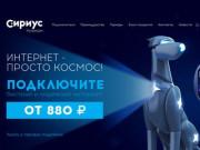 Интернет в пос. Забайкальский, Зверосовхоз и Таежный г. Улан
