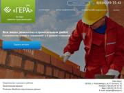 Cтроительная компания ЗАО «Гера» - все виды ремонтно-строительных работ в Петрозаводске